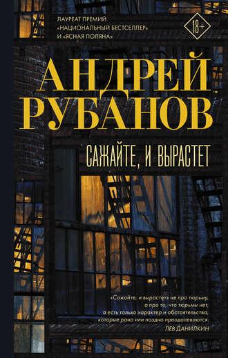 Андрей Рубанов, Сажайте, и вырастет