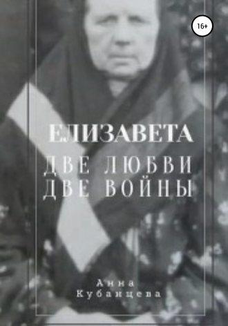 Анна Кубанцева, Елизавета. Две любви, две войны