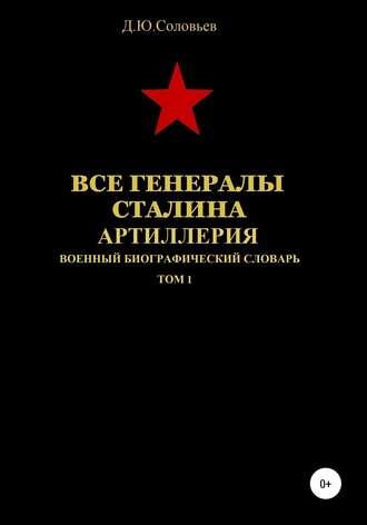 Денис Соловьев, Все генералы Сталина. Артиллерия. Том 1