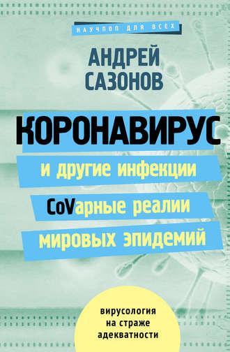 Андрей Сазонов, Коронавирус и другие инфекции: CoVарные реалии мировых эпидемий