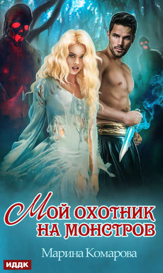 Марина Комарова, Мой охотник на монстров