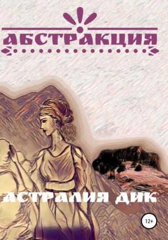 Астралия Дик, Абстракция