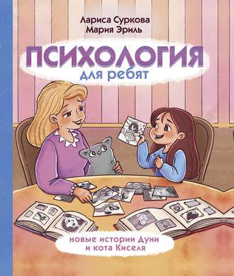 Лариса Суркова, Мария Эриль, Психология для ребят. Новые истории Дуни и кота Киселя