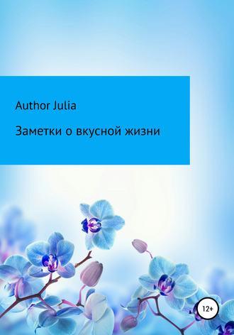 Author Julia, Заметки о вкусной жизни