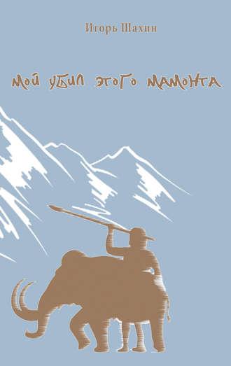 Игорь Шахин, Мой убил этого мамонта