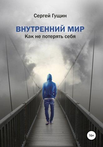 Сергей Гущин, Внутренний мир: как не потерять себя