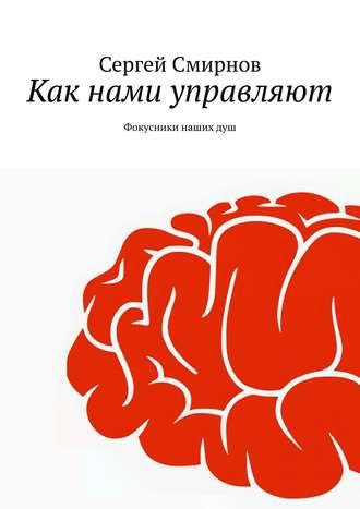 Сергей Смирнов, Как нами управляют
