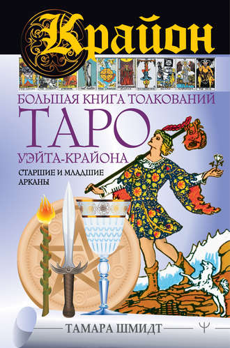 Тамара Шмидт, Крайон. Большая книга толкований Таро Уэйта-Крайона. Старшие и младшие арканы