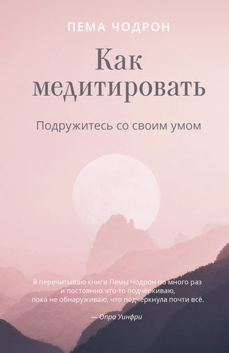 Пема Чодрон, Как медитировать. Подружитесь со своим умом