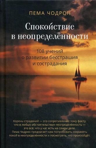 Пема Чодрон, Спокойствие в неопределённости. 108 учений о развитии бесстрашия и сострадания