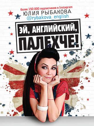 Юлия Рыбакова, Эй, английский, палехче!