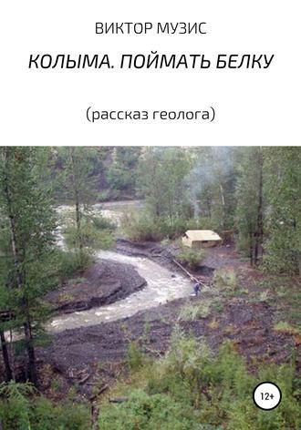 ВИКТОР МУЗИС, Колыма. Поймать белку (рассказ геолога)