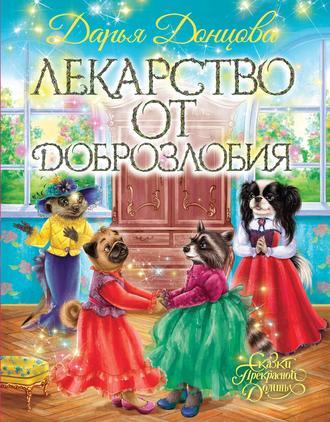 Дарья Донцова, Лекарство от доброзлобия