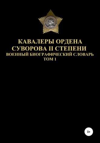 Денис Соловьев, Кавалеры ордена Суворова II степени. Том 1