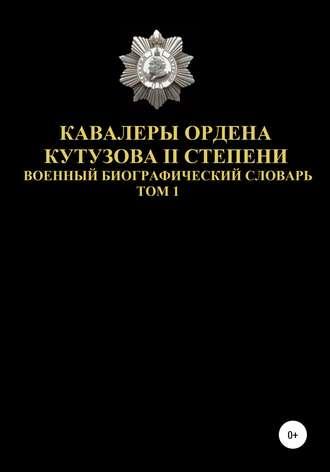 Денис Соловьев, Кавалеры ордена Кутузова II степени. Том 1