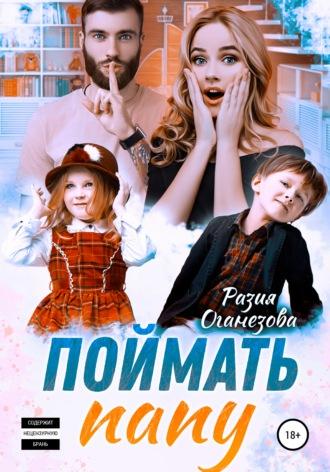 Разия Оганезова, Братья Бергоевы: Три истории о любви