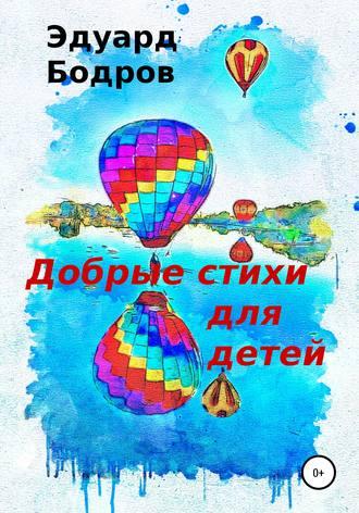 Эдуард Бодров, Добрые стихи для детей