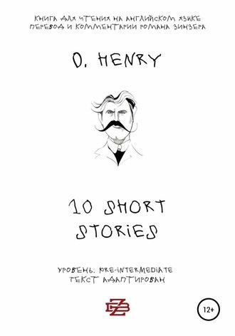 O. Henry, 10 shorts stories by O. Henry. Книга для чтения на английском языке