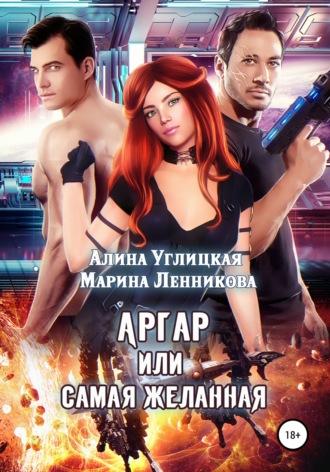 Алина Углицкая, Марина Ленникова, Аргар, или Самая желанная