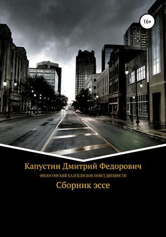 Дмитрий Капустин, Философский калейдоскоп повседневности