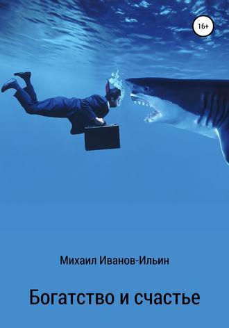 Михаил Иванов-Ильин, Богатство и счастье