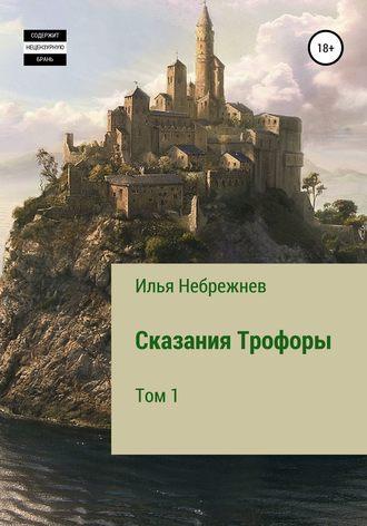 Илья Небрежнев, Сказания Трофоры