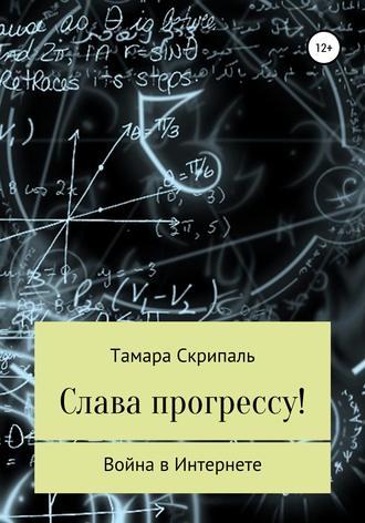 Тамара Скрипаль, Слава прогрессу!