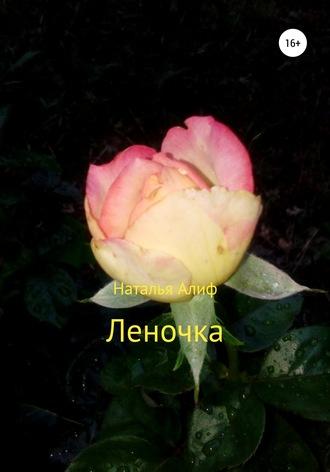 Наталья Алиф, Леночка