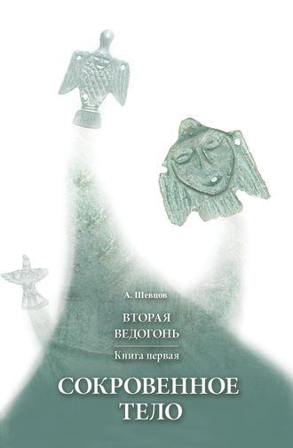 Александр Шевцов, Вторая Ведогонь. Книга первая. Сокровенное тело