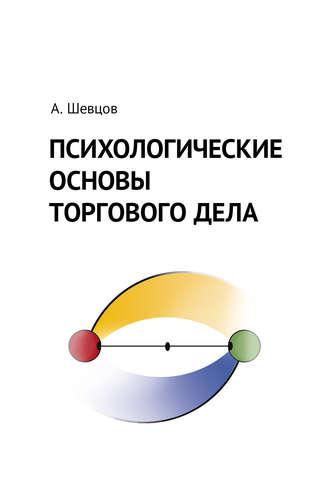 Александр Шевцов, Психологические основы торгового дела