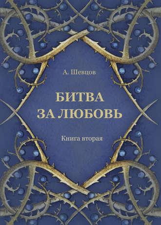 Александр Шевцов, Битва за любовь. Книга вторая