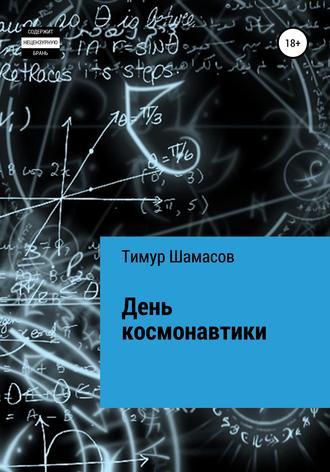 Тимур Шамасов, День космонавтики
