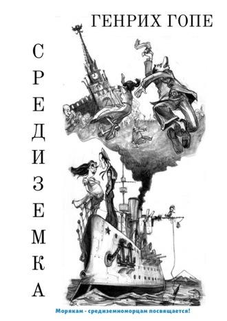 Генрих Гопе, Средиземка