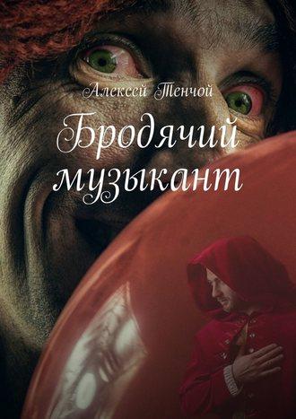 Алексей Тенчой, Бродячий музыкант