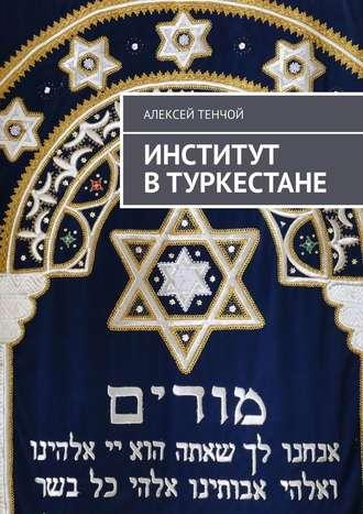Алексей Тенчой, Институт вТуркестане