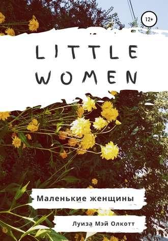 Луиза Мэй Олкотт, Little women. Маленькие женщины. Адаптированная книга на английском