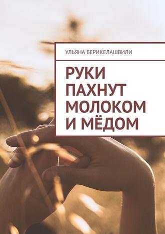 Ульяна Берикелашвили, Руки пахнут молоком имёдом