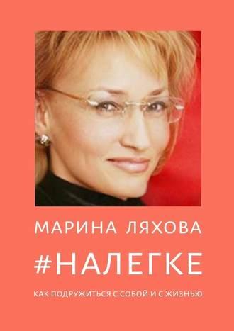 Марина Ляхова, #НАЛЕГКЕ. Как подружиться ссобой исжизнью