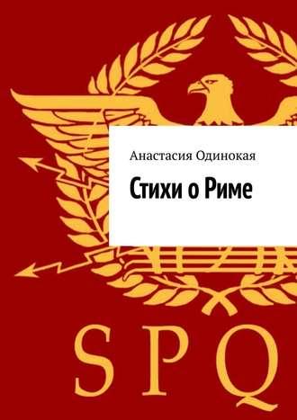 Анастасия Одинокая, СтихиоРиме