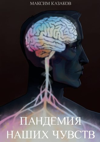 Максим Казаков, Пандемия наших чувств