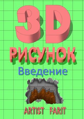 Artist Farit, 3D-рисунок. Подробное руководство по рисованию 3D-рисунка