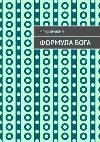 Юрий Яньшин, ФормулаБога. Возвращение