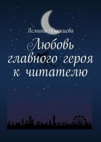 Ясмина Доскиева, Любовь главного героя кчитателю