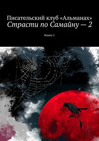 Наталия Смирнова, Страсти поСамайну–2. Книга 1