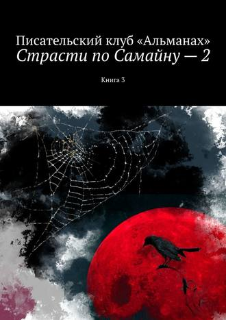 Наталия Смирнова, Страсти поСамайну–2. Книга3