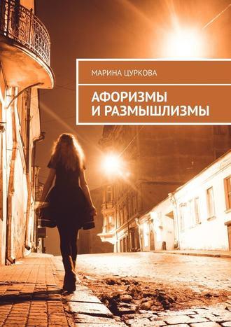 Марина Цуркова, Афоризмы иразмышлизмы