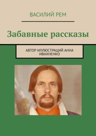 Василий Рем, Забавные рассказы. Рождённый вСССР
