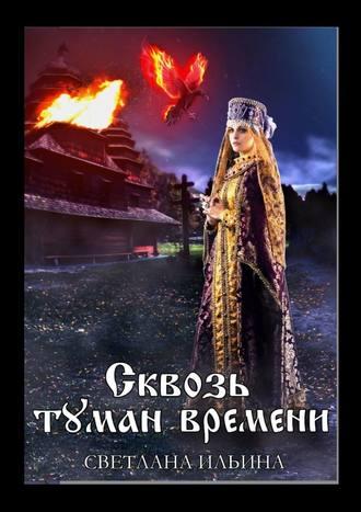 Светлана Ильина, Сквозь туман времени