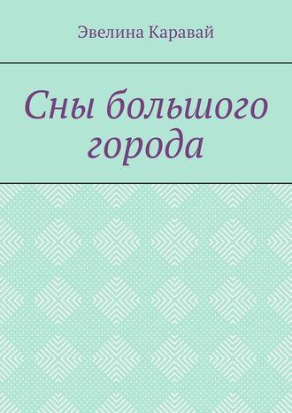Эвелина Каравай, Сны большого города