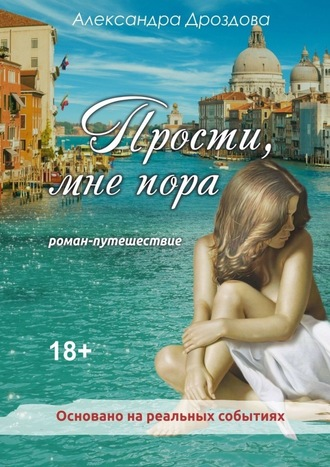 Александра Дроздова, Прости, мнепора. Роман-путешествие
